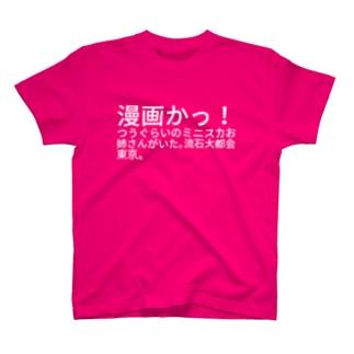 漫画かっ!つうぐらいのミニスカお姉さんがいた。流石大都会東京。 Tシャツ