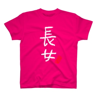 家族シリーズ:長女(白字) Tシャツ