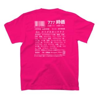 のうがみオタクの成分表示(背中) T-shirts