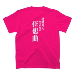 ラプソディー T-shirts