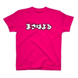 まさはよる T-shirts