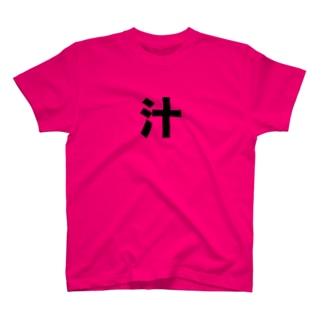 汁 T-shirts
