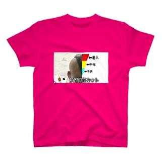 少子高齢カット T-shirts