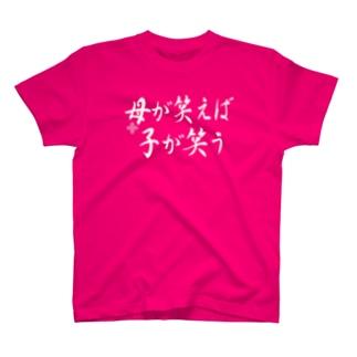 母が笑えば子が笑う T-shirts