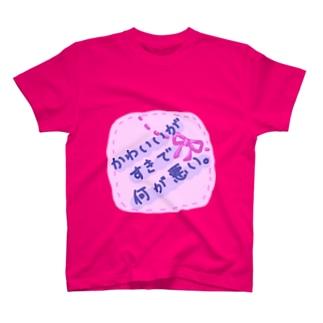 かわいいがすきで何が悪い T-shirts