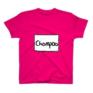 ションプーちゃん T-shirts
