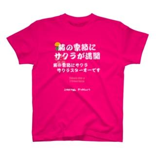 馬イラスト011 【名実況】1978年菊花賞 白 T-shirts