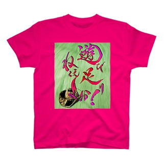 遊び足りねぇえよお! T-shirts