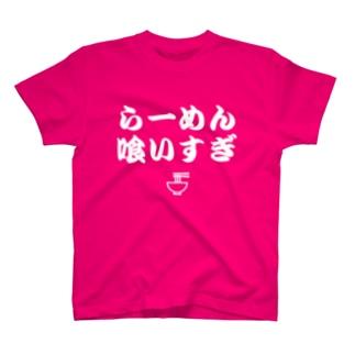 らーめん喰いすぎ(白) T-shirts