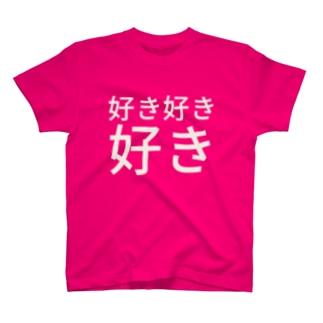 好き好き好き 大好き   T-shirts