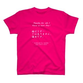 *・夢の森・*海坊主・海女さん 哲学・思想 言論・自由 禅セラピー 行動療法  T-shirts
