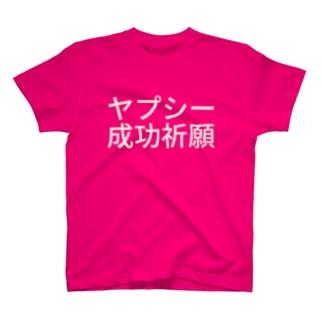 ヤプシー成功祈願 T-shirts