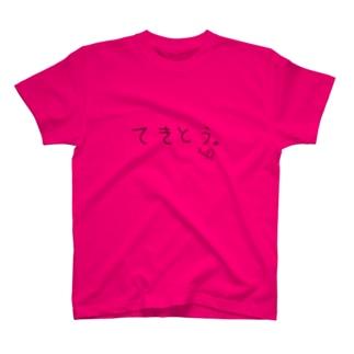 ストロウイカグッズ部のてきとう。フィーチャリングストロウイカ T-shirts