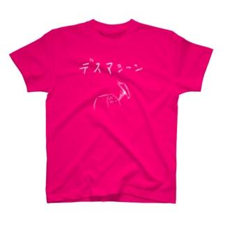 デスマシーン(濃いめ用) T-shirts