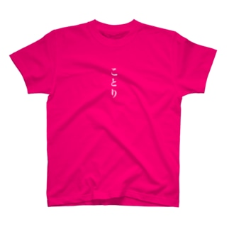 ことり T-shirts