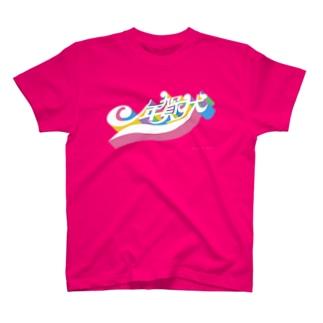 新米プロダクションの立体年賀状ウェア T-shirts