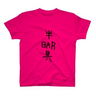 半BAR具 T-shirts