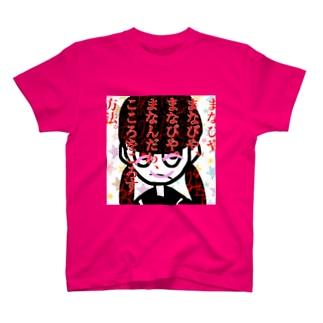 まなびやでまなんだ方法 T-shirts