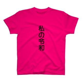 私の令和 T-shirts
