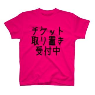 チケットトリオキ - バンドあるあるシリーズ T-shirts