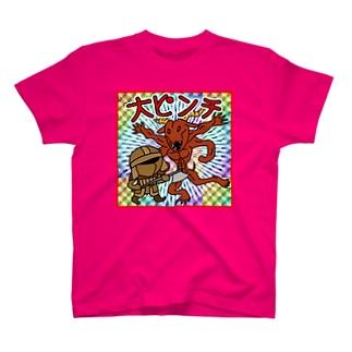 冒険者大ピンチ! T-shirts