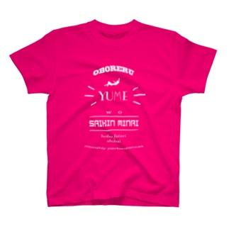 溺れる夢を最近見ない T-shirts