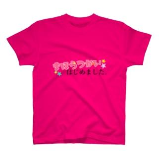 まほうつかいはじめました。 T-shirts