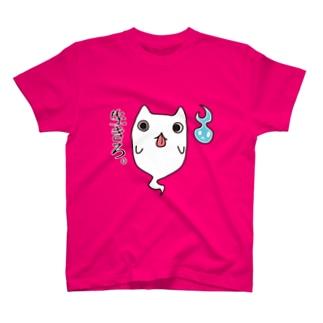 おばけねこ。(生きろ) Tシャツ