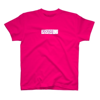 ♡Hanuru´s shop♡のよく使うひとこと韓国語!자기야♡ver. T-shirts