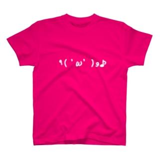 (白)げんきちゃん٩( 'ω' )و♪ シリーズ T-shirts