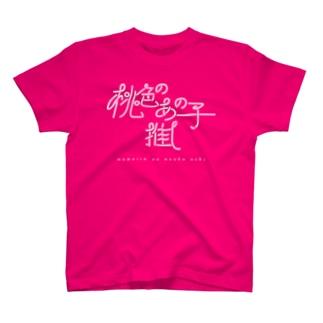 桃色のあの子推し wh T-shirts