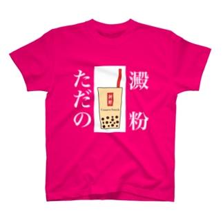 タピオカミルクティー(カラフルVer) T-shirts