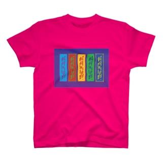 喧嘩両成敗(??) T-shirts