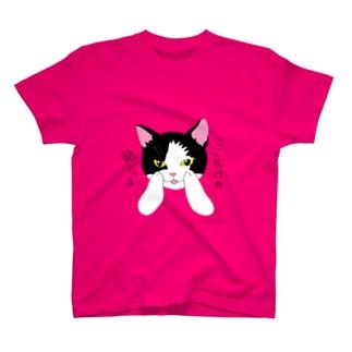ごまくん『ここだけの話にゃよ…』 T-shirts