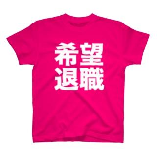 希望退職 T-shirts