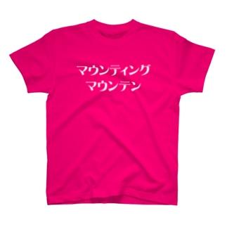 「マウンティングマウンテン」 T-shirts