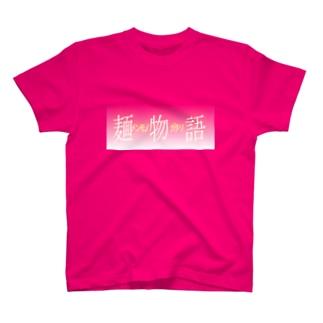 麺物語 T-shirts