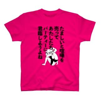 けんか T-shirts