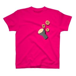 打ち語り人 T-shirts