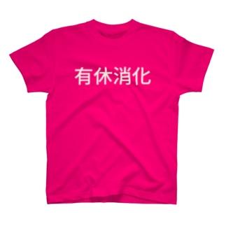 有休消化 T-shirts