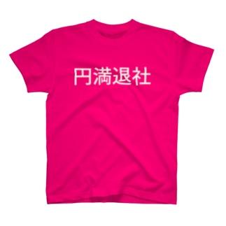 円満退社 T-shirts