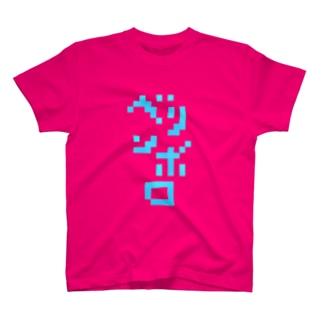 ベリンボロ 水色 柔術 T-shirts