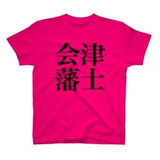 会津藩士 T-shirts