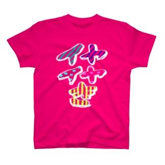 イヤイヤ期2d T-shirts