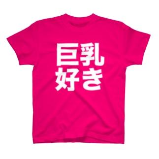 巨乳好き T-shirts