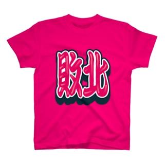 敗北T T-shirts