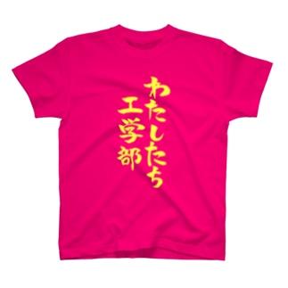 わたしたち工学部(黄文字) T-shirts