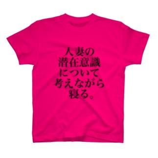 人妻の潜在意識について考えながら寝る。 T-shirts