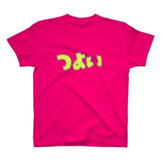つよい T-shirts