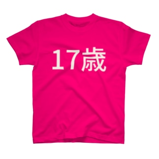 17歳 T-shirts